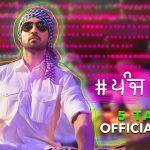 Diljit Dosanjh – 5 Taara ft Jatinder Shah