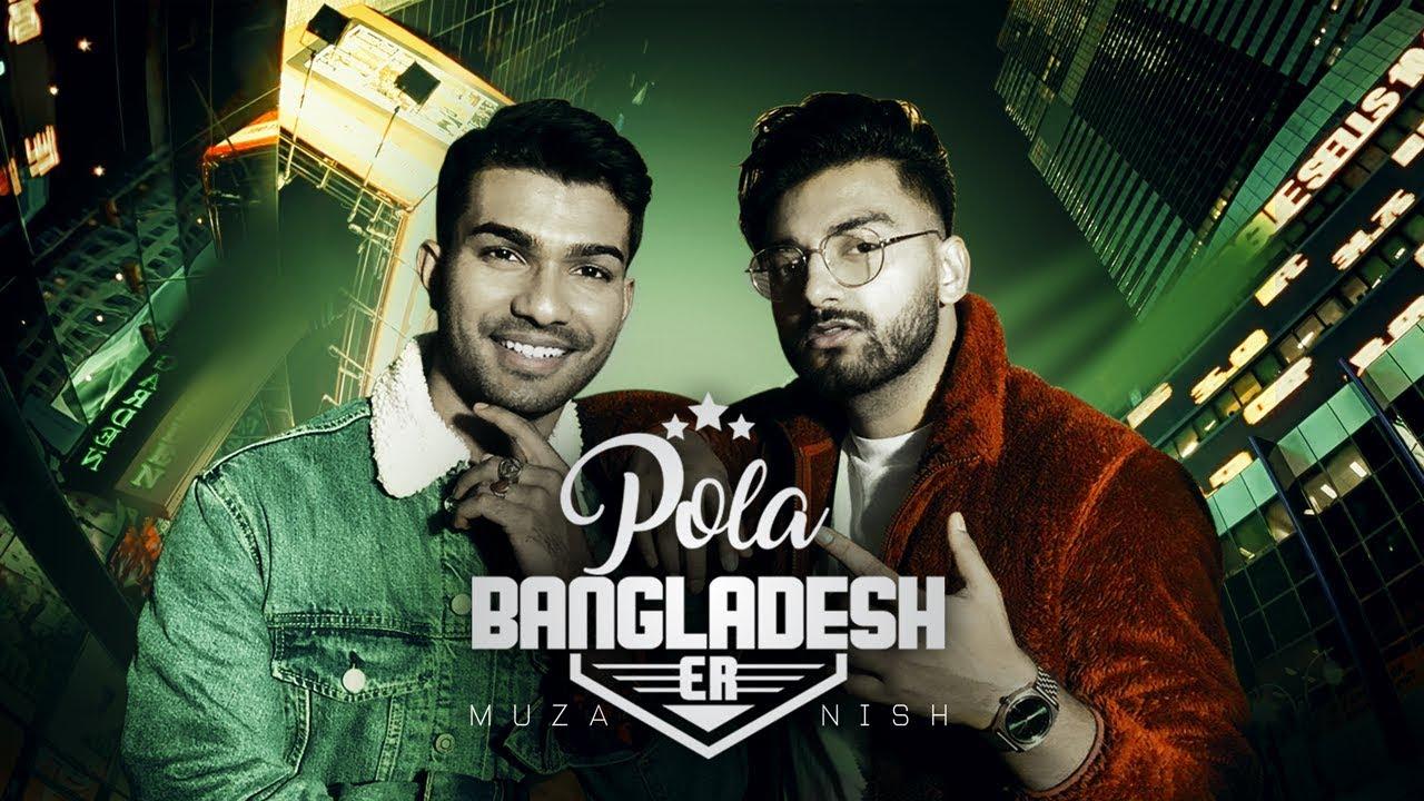 Muza & Nish – Pola Bangladesh er