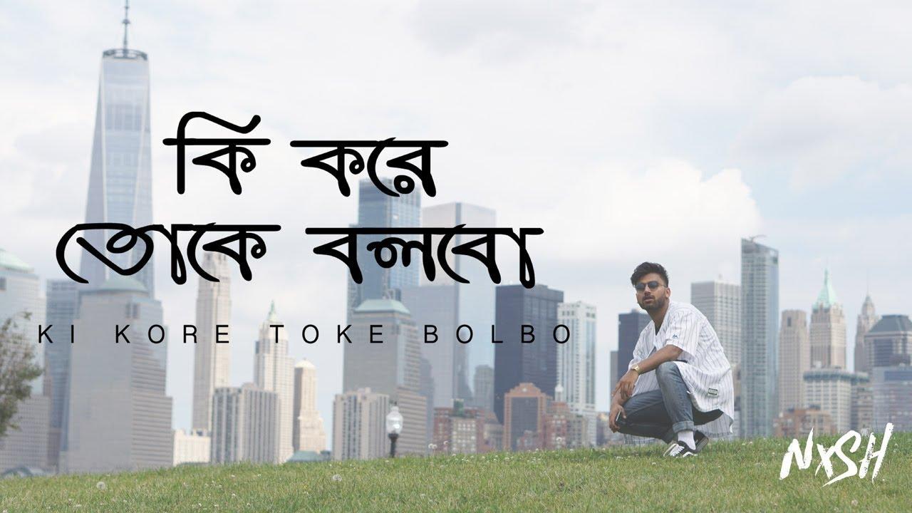 Nish – Ki Kore Toke Bolde (Cover)