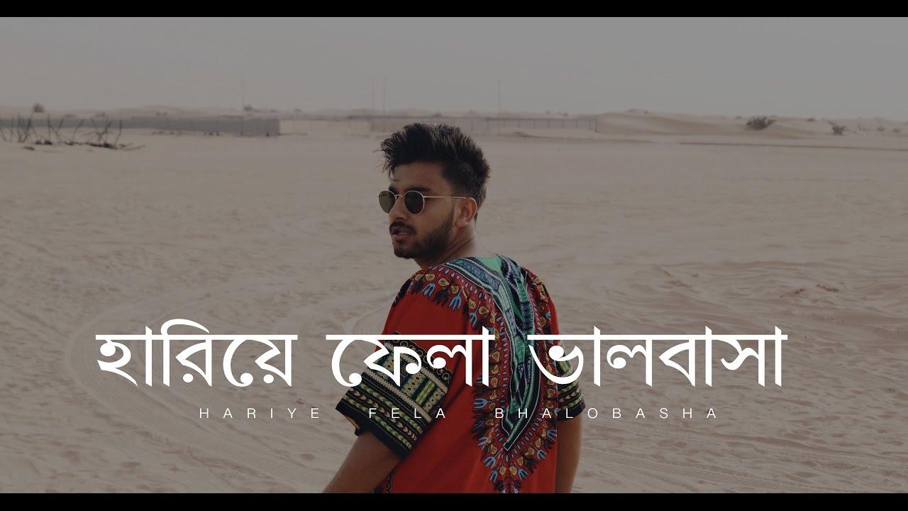 Nish – Hariye Fela Bhalobasha (Cover)