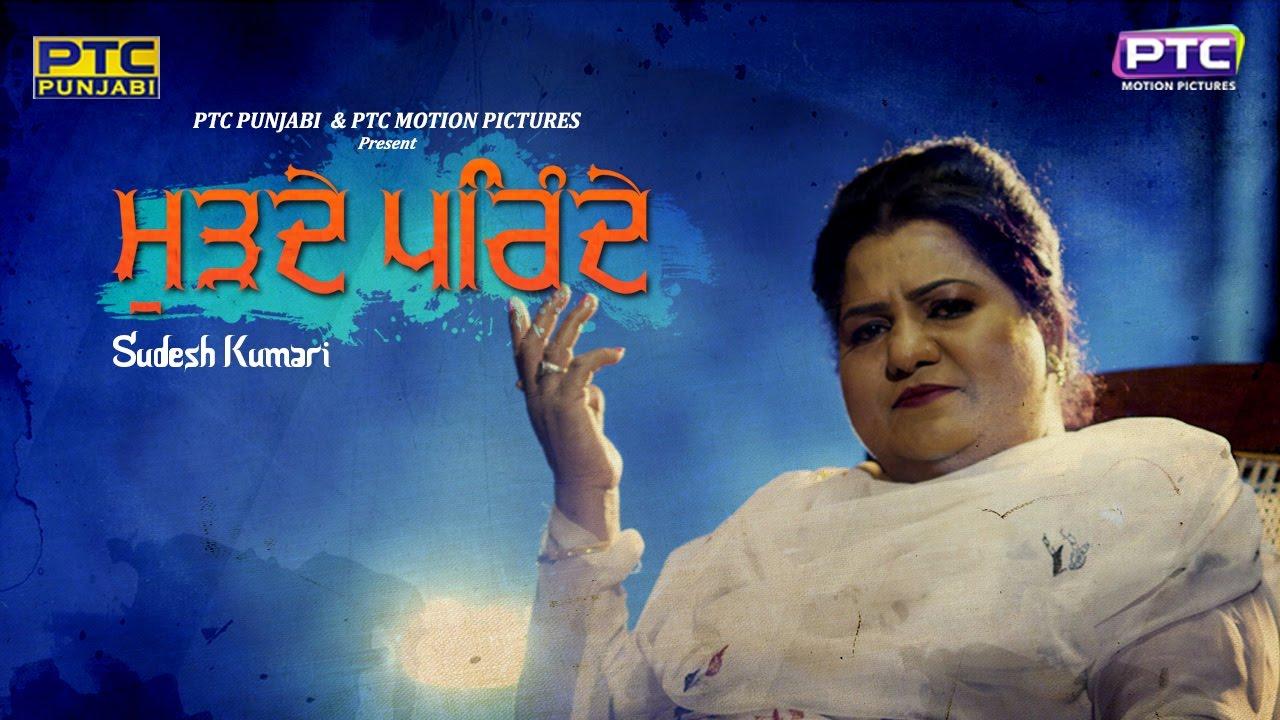 Sudesh Kumari – Murhde Parinde