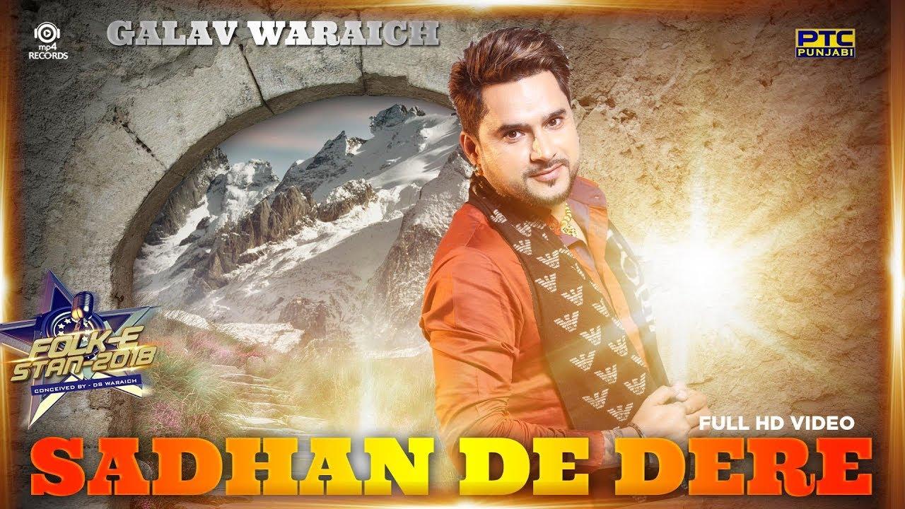 Galav Waraich ft Harpi Gill – Sadhan De Dhere